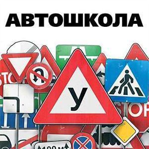 Автошколы Ессентуков