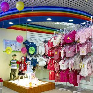 Детские магазины Ессентуков