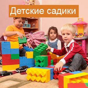 Детские сады Ессентуков