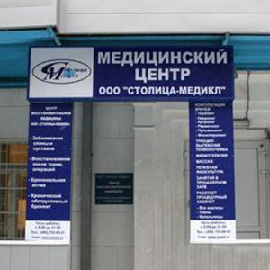 Медицинские центры Ессентуков