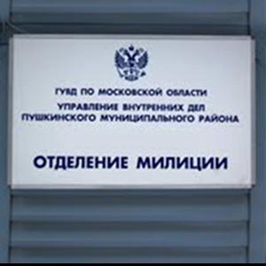 Отделения полиции Ессентуков
