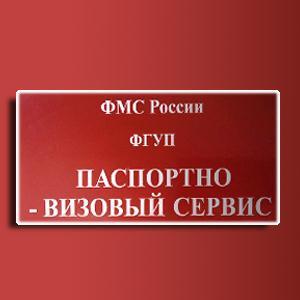 Паспортно-визовые службы Ессентуков