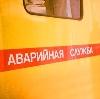 Аварийные службы в Ессентуках