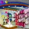 Детские магазины в Ессентуках
