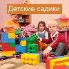 Детские сады в Ессентуках