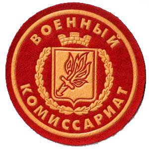 Военкоматы, комиссариаты Ессентуков