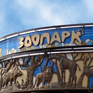 Зоопарки Ессентуков